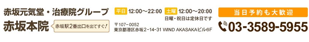 赤坂元気堂・治療院グループ 赤坂本院