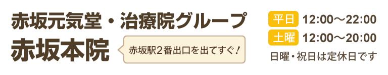赤坂元気堂